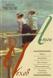 <b>Чехов Антон Павлович</b> - <b>Три</b> сестры. Скачать книгу бесплатно в ...