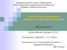 Презентация на тему Синтез цепей управления подвижного  1 1 Синтез цепей управления подвижного фрезерного агрегата Дипломная работа