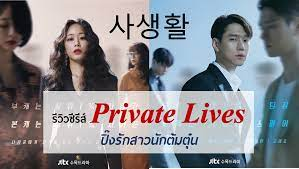 รีวิวซีรีส์ Private Lives (2020) ปิ๊งรักสาวนักต้มตุ๋น
