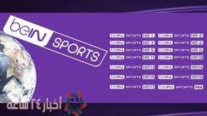 تردد قناة بي ان سبورت 1 الجديد 2021 علي النايل سات لمتابعة مباريات كرة  القدم العالمية - أخبار 24 ساعة