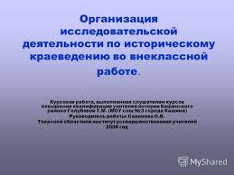 Презентация на тему Организация исследовательской деятельности  1 Организация исследовательской деятельности
