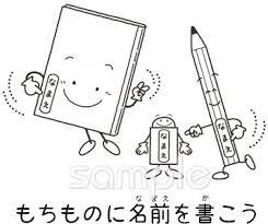 筆記用具イラストならかわいい無料イラストお試し児童福祉施設児童