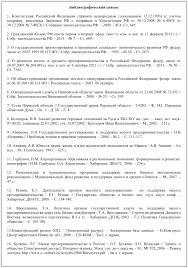Как оформить реферат по ГОСТ Примеры пример оформления списка литературы