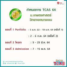 Plook TCAS - #KU มาแล้ว ! กำหนดการ TCAS 64 ม.เกษตรศาสตร์...