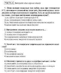 Контрольная работа Тепловые явления класс hello html 1a7cd476 gif