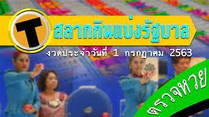 ตรวจรางวัลที่ 1 เลขท้าย 2 ตัว 3 ตัว เลขหน้า 3 ตัว หวย 1 กรกฎาคม 2563 |  Thaiger ข่าวไทย