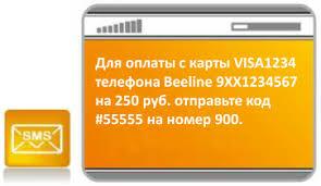 Положить деньги на телефон через мобильный банк Сбербанка Проверив правильность данных отправьте на номер 900 символ и пять контрольных цифр для подтверждения операции Внимание В вышеуказанном сообщении 55555