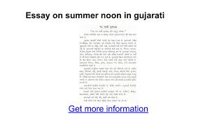 essay on summer noon in gujarati google docs
