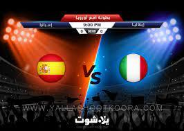 يلا شوت مشاهدة مباراة إيطاليا وإسبانيا بث مباشر بدون تقطيع