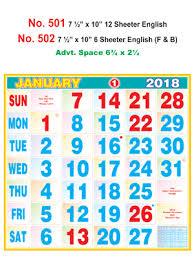 monthly calenar 2018 monthly calendar kalaicalendars com