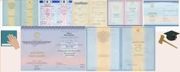Купить диплом в г Новая Ладога Свидетельство в г Новая Ладога На сегодняшний день приобретение диплома или свидетельства о рождении в г Новая Ладога не такая уж проблема Необходимо сосредоточится на выборе правильной