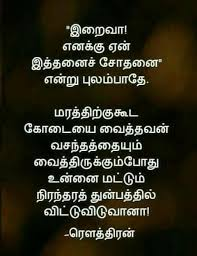 Beautiful Quotes In Tamil Best Of Pin By Viji Chidam On Tamil Quotes Pinterest Nice Words Broken