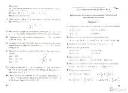 Алгебра класс Самостоятельные и контрольные работы В х  Описание книги