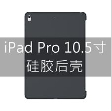 Ipad前盖新品ipad前盖价格ipad前盖包邮品牌 淘宝海外