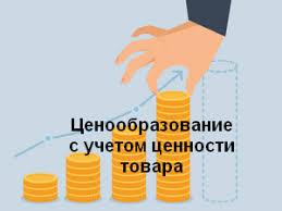 Ценообразование с учетом ценности товара стратегии подходы  Контрольные курсовые работы по предмету Ценообразование