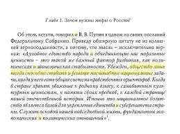Наталия Демина Как Мединский перепутал Путина с Медведевым ПОЛИТ РУ Автор книги отметил что приводит слова Путина не из излиней верноподданости а потому что мысль исключительно верная