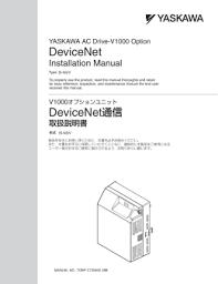 yaskawa ac drive 1000 series option braking unit braking yaskawa ac drive v1000 option devicenet installation manual
