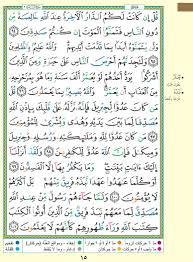 كل يوم صفحة من القرآن الكريم حتى لاتكن هاجرا للقرآن3