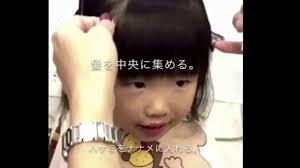 子供のぱっつん前髪の切り方byaiko