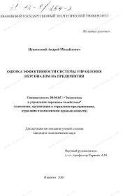 Диссертация на тему Оценка эффективности системы управления  Диссертация и автореферат на тему Оценка эффективности системы управления персоналом на предприятии dissercat