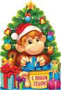 Новогоднее поздравление с годом обезьяны руководителей