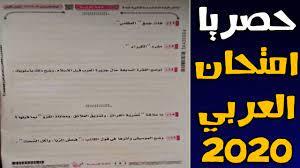 اجابات امتحان اللغة العربية ثانوية عامة 2020 - YouTube