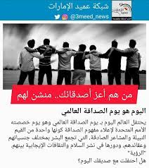 """شبكة عميد الإمارات na Twitterze: """"يحتفل العالم اليوم بـ يوم الصداقة العالمي  وهو يوم خصصته الأمم المتحدة لإعلاء مفهوم الصداقة كونها واحدة من القيم  النبيلة والمشاعر الصادقة، التي تجمع البشر بمختلف جنسياتهم"""