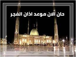 اختر مدينتك من هنا لتعرف على موعد آذان الفجر في اليوم الأول من شهر رمضان  2021 rmadan FAJR