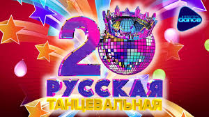 Charts Hits 2016 Russia Top 20 Dance Hits 2016 Official Chart
