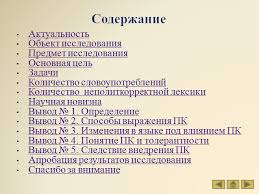 использование информационных технологий в переводческой  Презентация магистерской диссертации