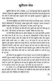 write my essay pandit jawaharlal nehru essay euro deadlines pandit jawaharlal nehru essay