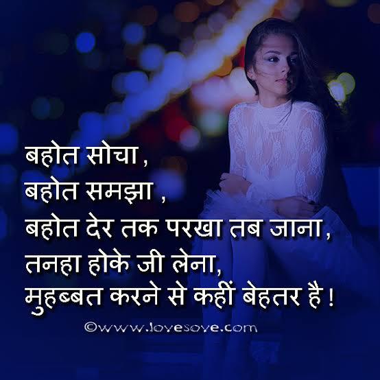 2 lines sad shayari in hindi