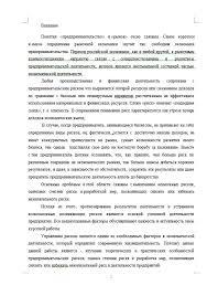 Предпринимательский риск сущность виды и особенности в России  Предпринимательский риск сущность виды и особенности в России 07 04 16
