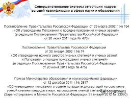 Презентация на тему Главный ученый секретарь Высшей  8 Приказ Министерства образования