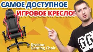 ДЕШЕВЛЕ ТОЛЬКО ТАБУРЕТКА! Обзор Игрового <b>Кресла</b> ...