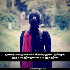 love failure es in tamil images