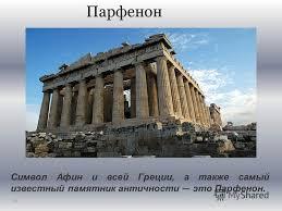 Презентация на тему Презентация к уроку по окружающему миру на  5 Парфенон Символ Афин и всей Греции а также самый известный памятник античности это Парфенон