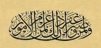 arabic calligraphy livingdesign info