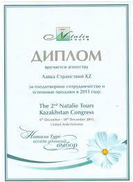 Диплом natalie tours Турфирма Лавка странствий  Диплом natalie tours 2015