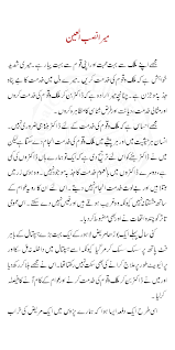urdu essay topics urdu mazmoon meri zindagi ka maqsad urdu work urdu essay topics urdu mazmoon meri zindagi ka maqsad