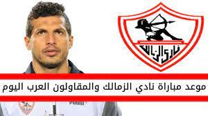 اخبار الزمالك اليوم   تشكيل الزمالك المتوقع خلال مباراة المقاولون العرب  اليوم - YouTube