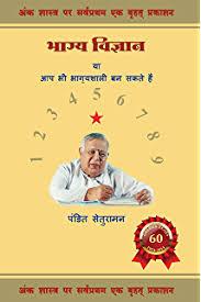Pandit Sethuraman Numerology Chart Science Of Fortune Ebook Pandit Sethuraman Guruswamy