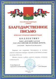 Детский сад № ОАО РЖД  Новый год у ворот