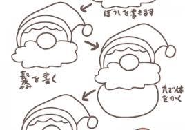 サンタ イラスト かわいい 書き方 Saruwakakun