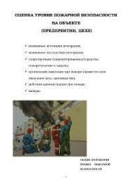 Оценка уровня пожарной безопасности на объекте курсовая по  Оценка уровня пожарной безопасности на объекте курсовая по безопасности жизнедеятельности скачать бесплатно План эвакуации пожар ЧС