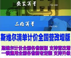 Shopping List Price Calculator Usd 37 59 Tsinghua Swell 3d Calculator Software 2018 Install