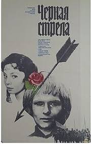 Image result for Черная стрела 1985