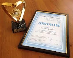 Цена гидравлического оборудования стоимость гидравлического  Диплом за победу в конкурсе Предпринимательство 2014