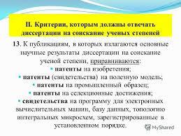 Презентация на тему Лямзин Михаил Алексеевич профессор д п н  32 ii Критерии которым должны отвечать диссертации