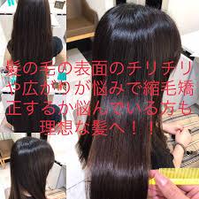 髪の毛の表面のチリチリや広がりが悩みで縮毛矯正するか悩んでいる方も